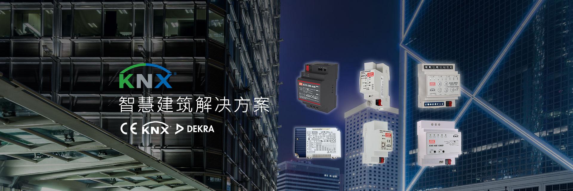 KNX智慧建筑电源解决方案
